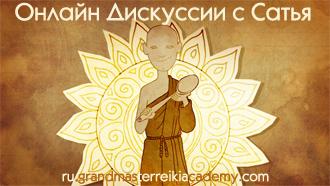 ru.gradmasterreikiacademy.com - Онлайн Дискуссии с Сатья Ео'Тхан
